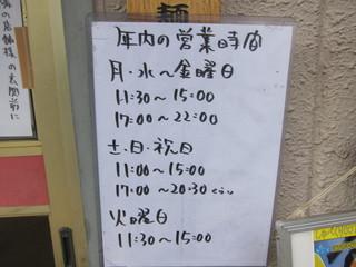 泪橋 営業時間.JPG