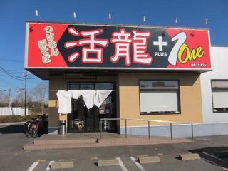 活龍+1 店舗外観.JPG