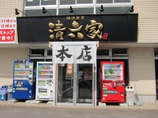 清六家本店 店舗外観.JPG