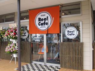 湖麺屋 Reel Cafe 入り口.JPG