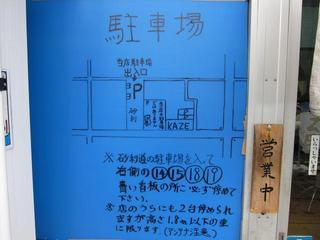 潮中華KAZE 駐車場案内図.JPG