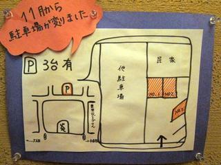 炎 駐車場案内図.JPG