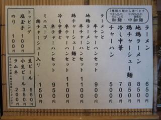 焼丸 麺メニュー.JPG
