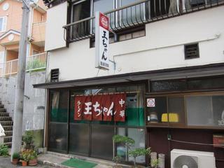 王ちゃん 店舗外観.JPG