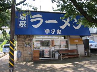 甲子家 店舗外観.JPG