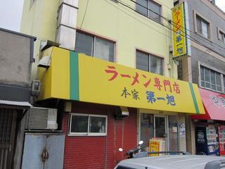 第一旭たかばし本店 店舗外観.JPG