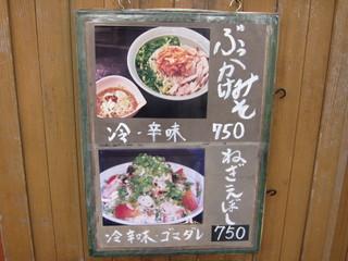 菜良 メニュー2.JPG