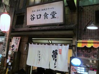 谷口食堂 店舗外観.JPG