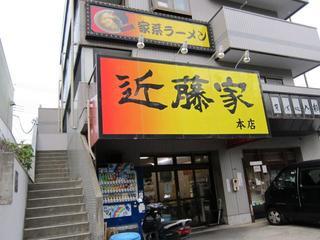 近藤家本店 店舗外観.JPG