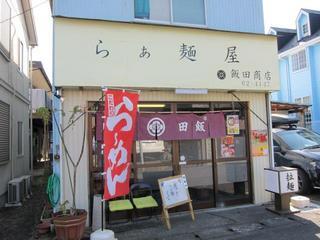 飯田商店 店舗外観.JPG