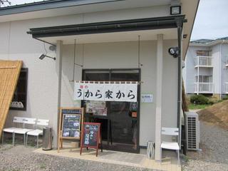 麺やうから家から 店舗外観.JPG