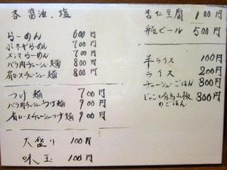 麺や八雲 メニュー.JPG