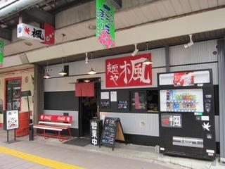 麺や楓 店舗外観.JPG