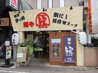麺や鐙 店舗外観.JPG