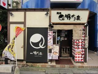麺処 明かり家 店舗外観.JPG