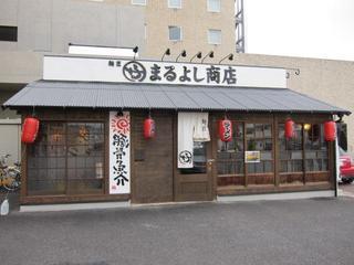 麺匠まるよし商店 店舗外観.JPG
