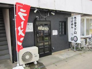 麺屋AJITO 店舗外観.JPG