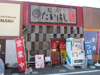 麺屋たかはし 店舗外観.JPG
