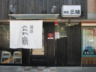 麺屋三味 店舗外観.JPG