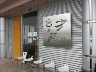 麺屋才蔵 店舗外観.JPG