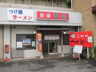 麺屋筑波 店舗外観.JPG