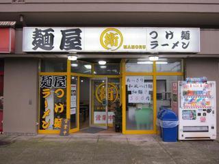 麺屋衛 店舗外観.JPG