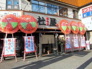 麺食堂 杜屋 店舗外観.JPG