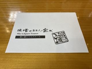 麺場 田所商店 使い捨てマスクケース