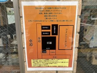 麺屋真星 駐車場案内図