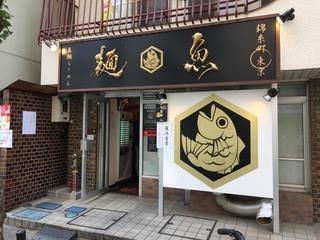 麺魚 店舗外観