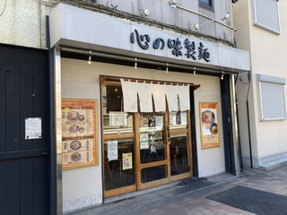 心の味製麺 平井店 店舗外観