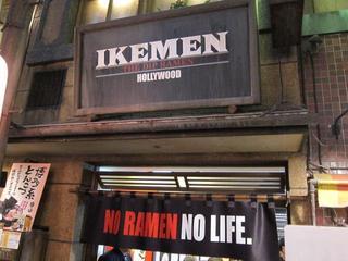 IKEMEN HOLLYWOOD 店舗外観.JPG