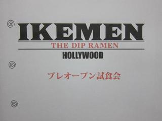 IKEMEN HOLLYWOOD 試食会.JPG