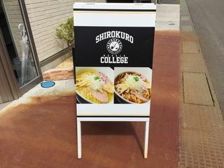 Noodle college Shirokuro 看板