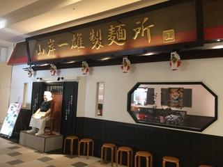 山岸一雄製麺所 店舗外観