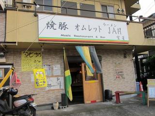 JAH望星 店舗外観.JPG